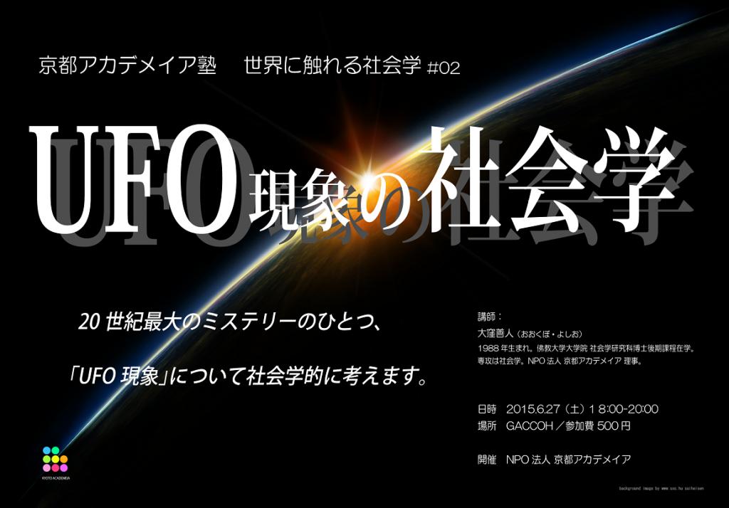 京アカポスター UFOの社会学MINI