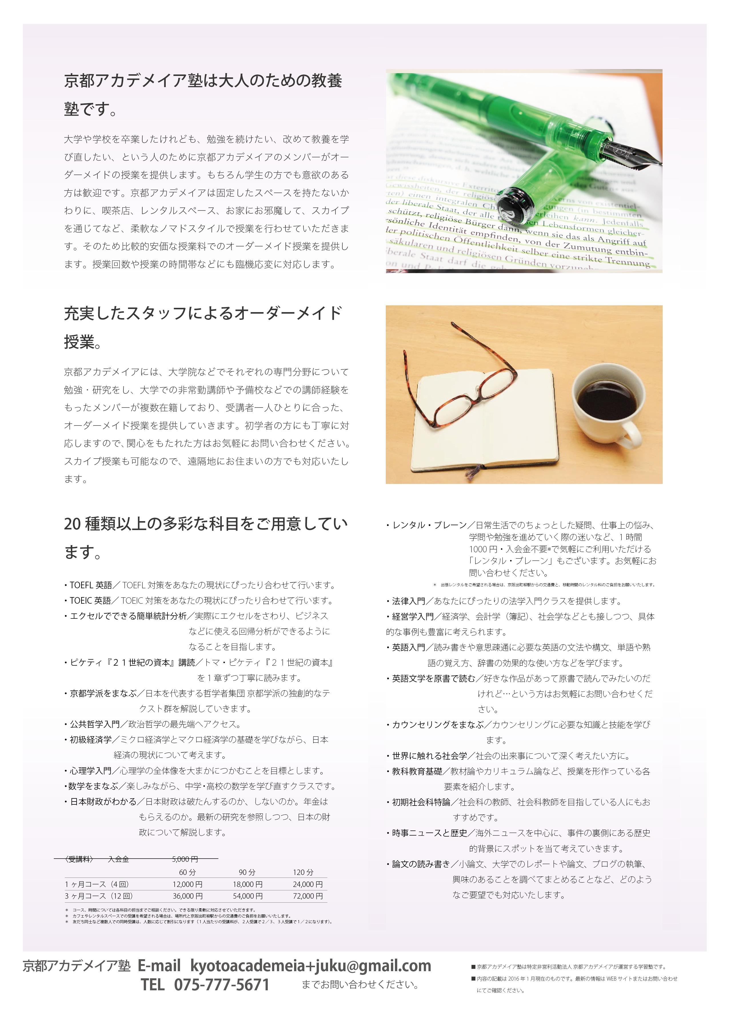 京アカ パンフレット2016-02