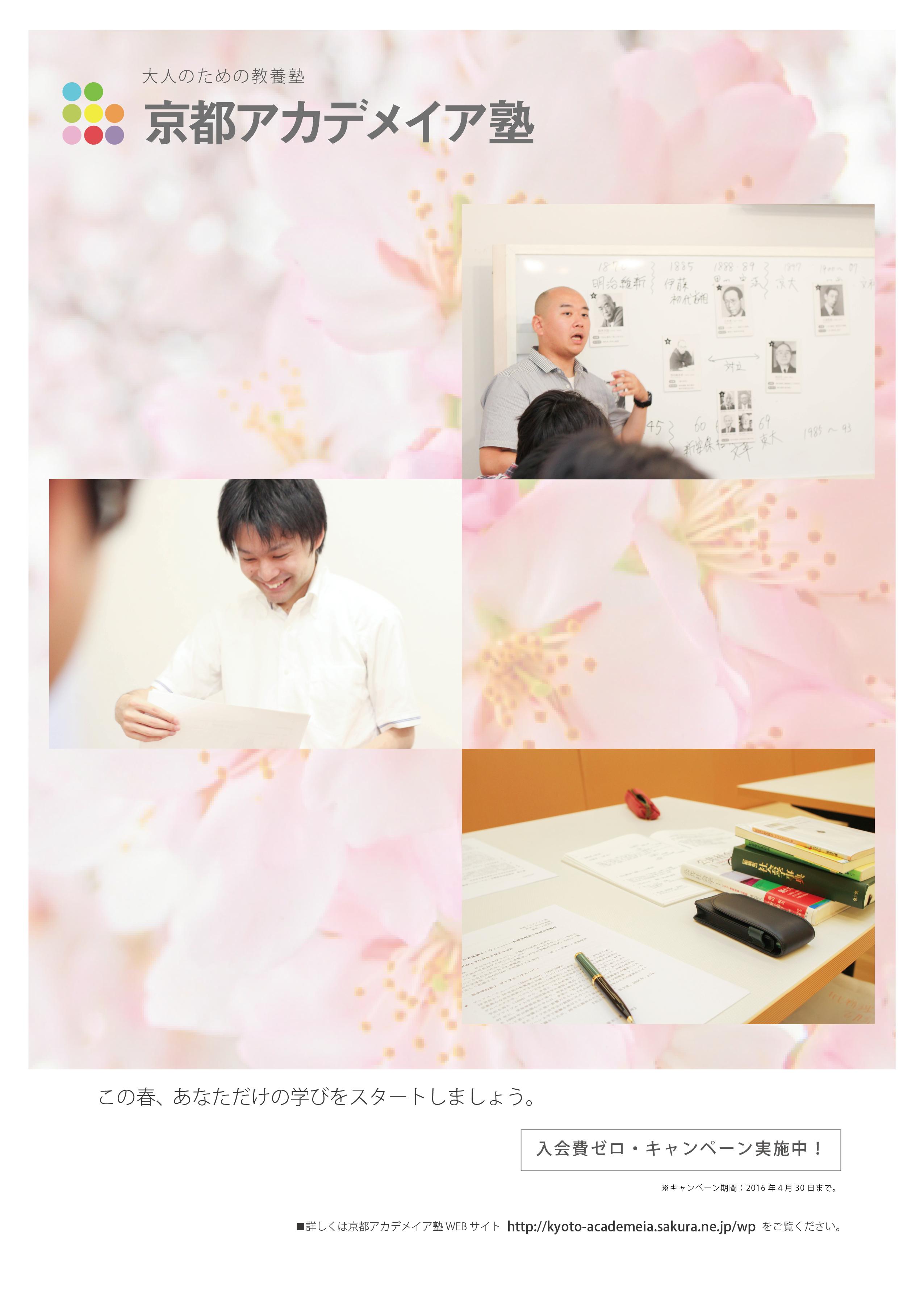 京アカ パンフレット2016-01